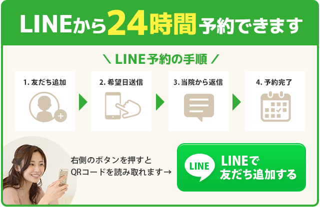 LINEからのご予約は 24時間受付中です。まずはここを押して当院を友だち追加してください。